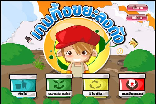 Games , Meeideamultisoftware, Game Learning