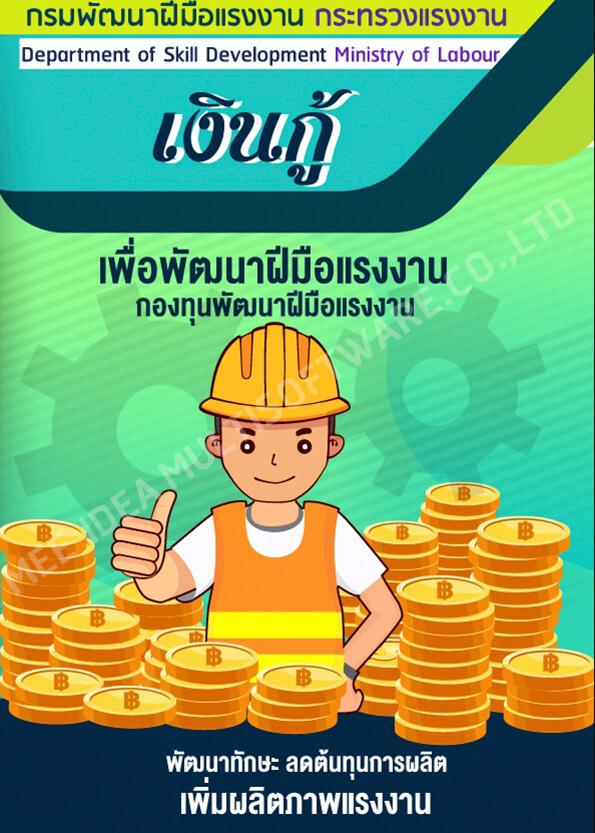 เงินกู้ กรมแรงงาน, โบรชัวร์ เงินกู้, Brochure, ออกแบบ artwork, Info motion,